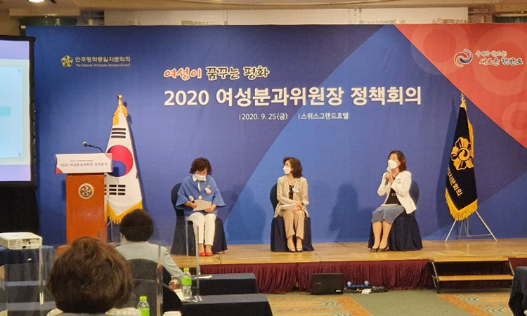 Women's Standing Committees in the Seoul metropolitan area holds 2020 policy meeting