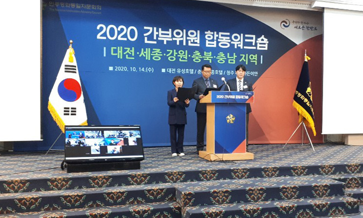 2020 joint workshop of senior members in Daejeon, Sejong, Gangwon, Chungbuk and Chungnam regions