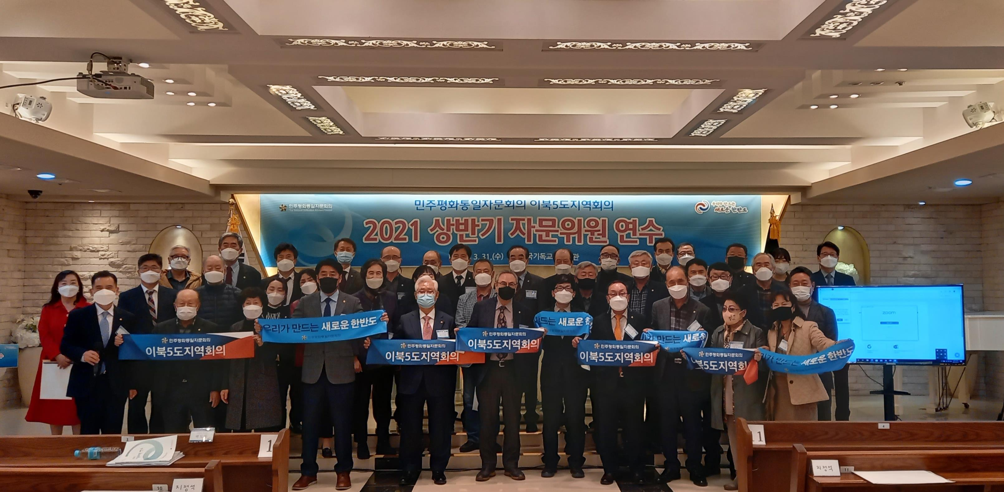 Five Northern Korean Provinces Assembly holds 2021 first-half training session