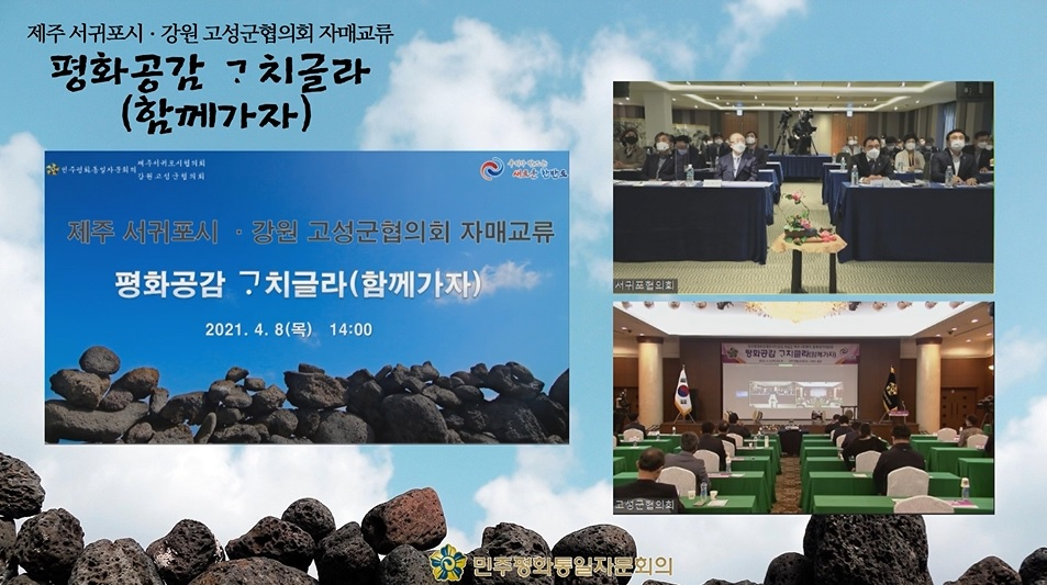 Seogwipo-si, Jeju-Goseong-gun, Gangwon chapters host 'Peace Consensus Gochigla (Let's Go Together) Event
