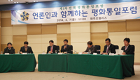National Unification Seminar Inviting Journalists