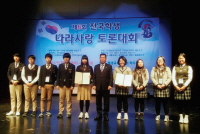 Paju Municipal Chapter of Gyeonggi-do - 6th Country Love Debate Competition for the Youth