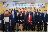 "Jindo Municipal Chapter of Jeollanam-do - ""Lively Unification Consensus"" Talk Concert"