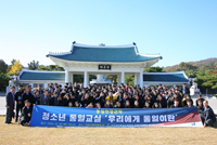 Incheon Provincial Assembly, a conversation with teenagers about peace and unifications