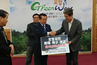 Donation to Earthquake Victims in Pohang
