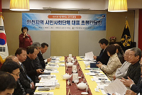 Incheon Provincial Assembly discusses with civic organizations on how NUAC should be composed