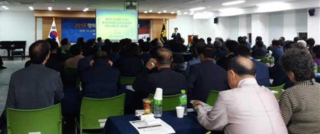 October Lecture of the 「2018 Open Academy on Peaceful Unification」 Ends Successfully
