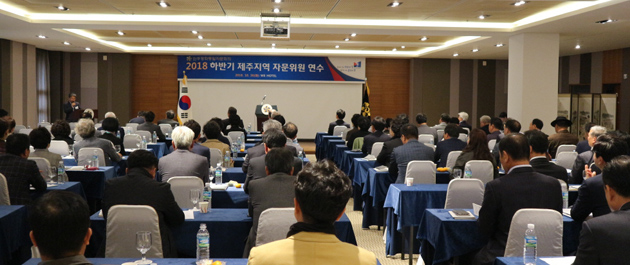 Hosting of the 2018 Second-Half Jeju Consultants Training Program to enhance the unification-related work competencies of consultants