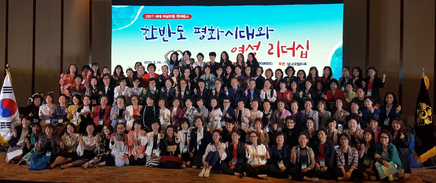 2019 Global Women Council Members' Conference