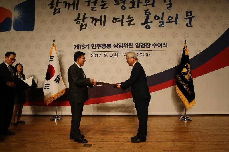 임명장을 전수하고 있는 김덕룡 수석부의장